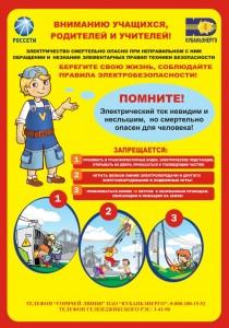 Плакат Геленджик (1)