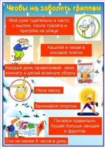 дет.листовка